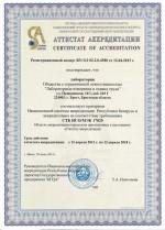 Аттестат-акредитации
