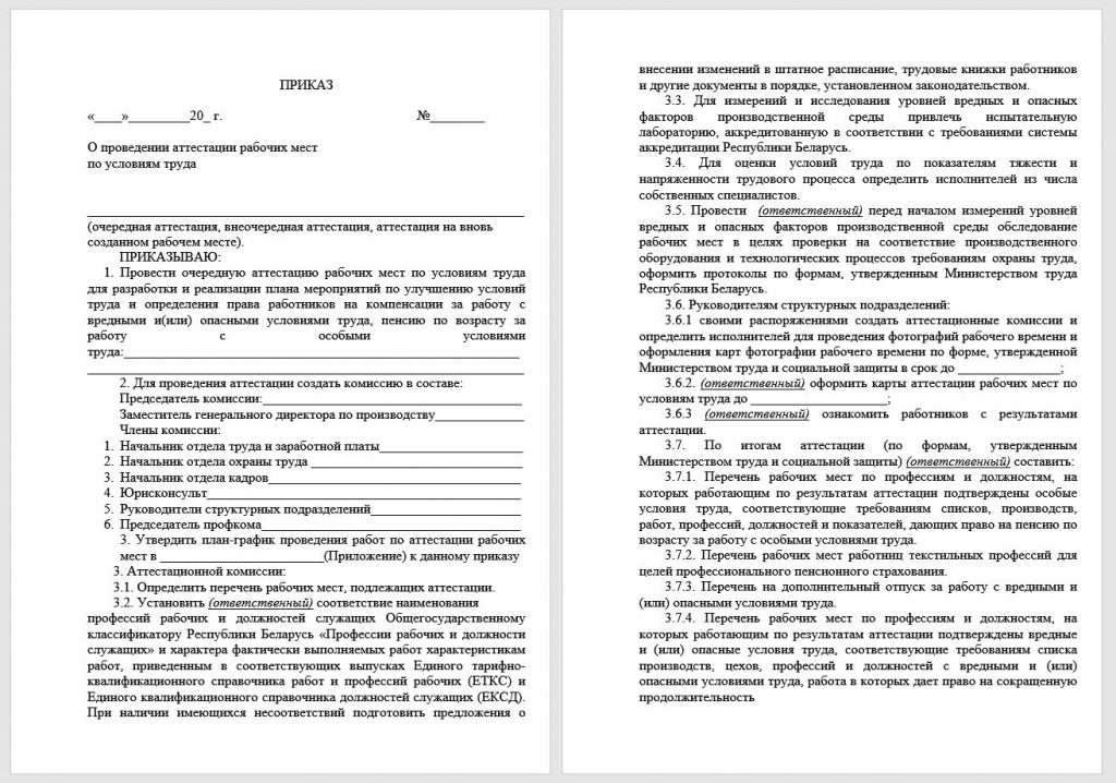 Образец приказа о проведении аттестации рабочих мест