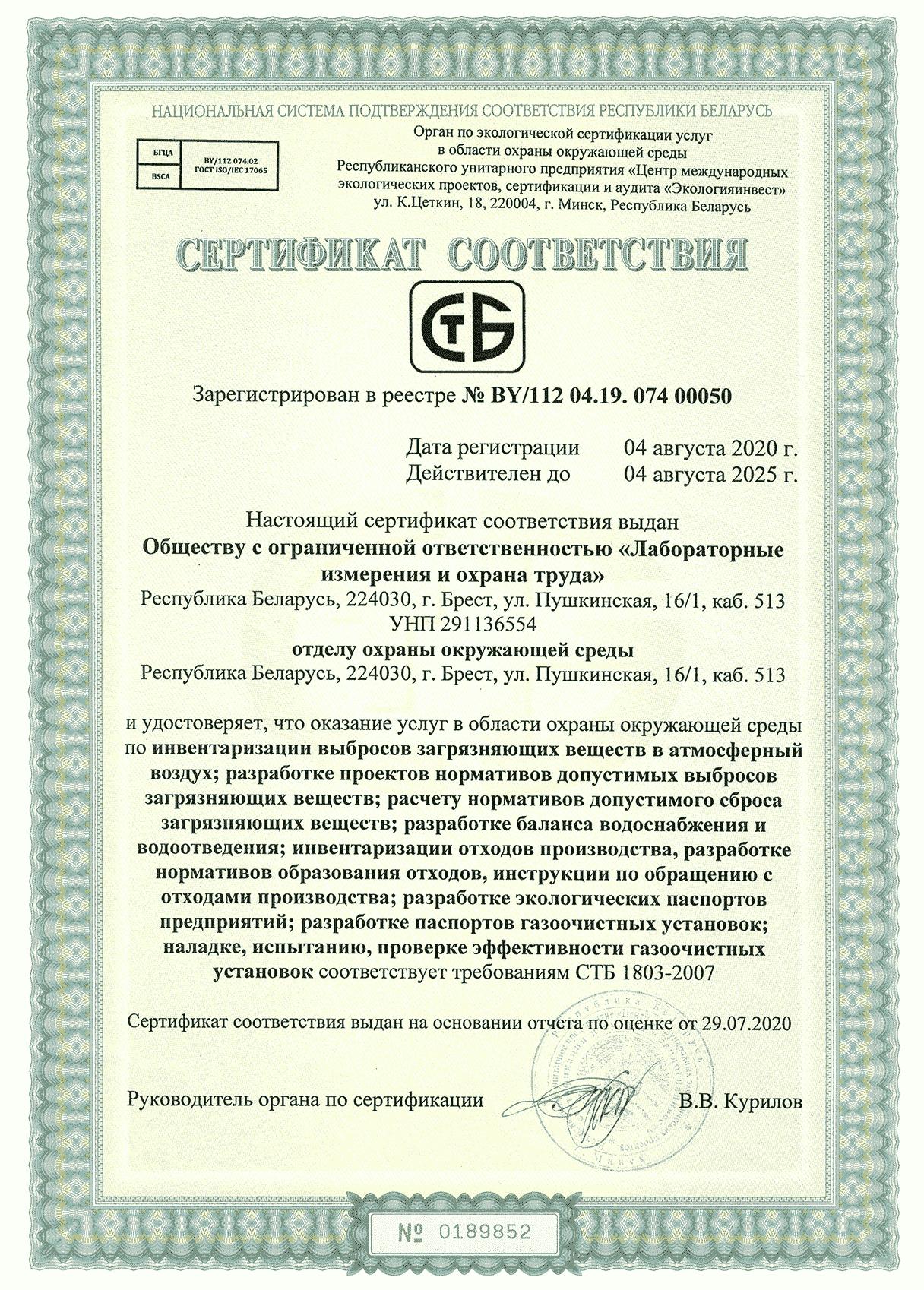 Аккредитация на услуги по экологии