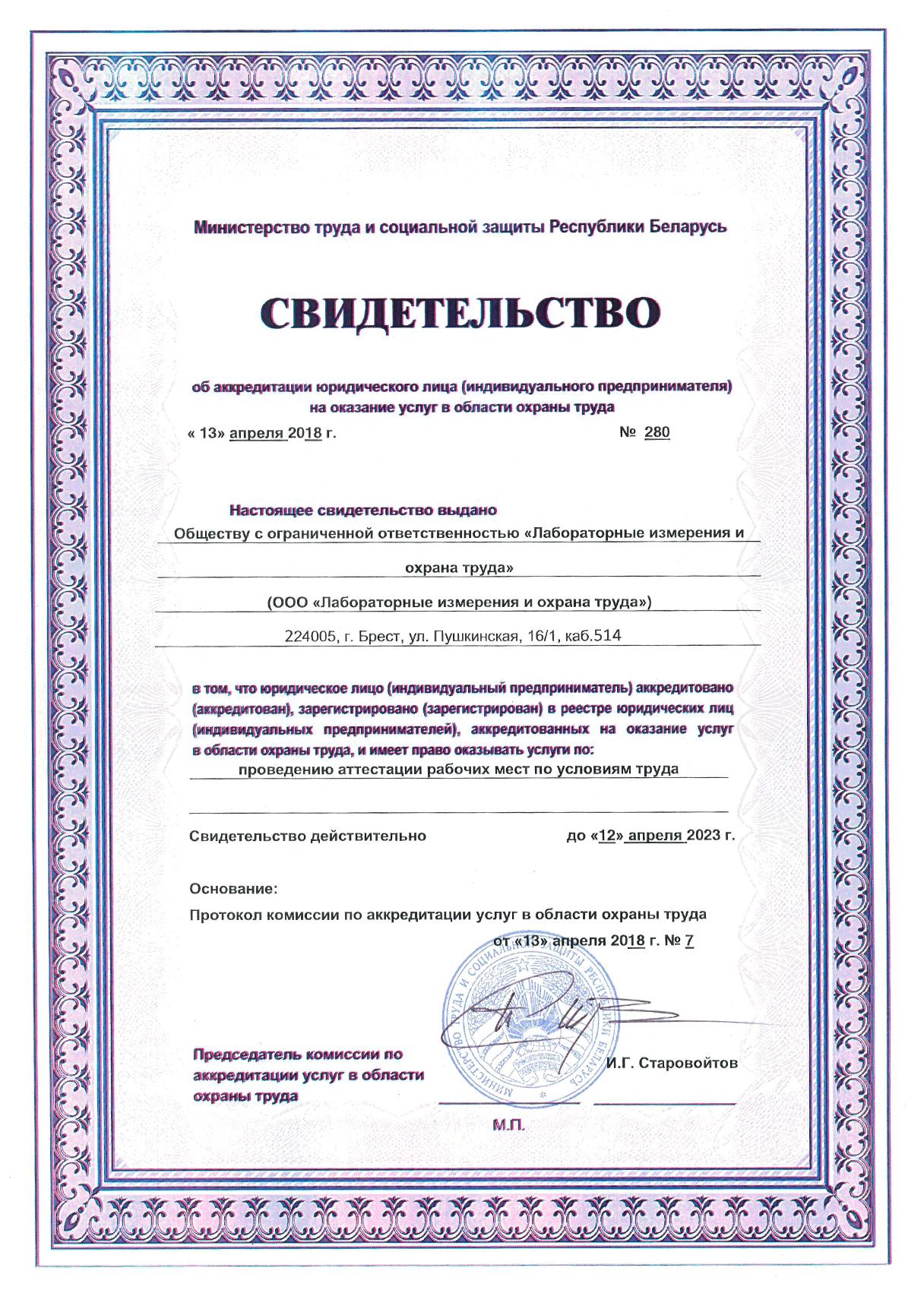 Аккредитация на услуги по охране труда