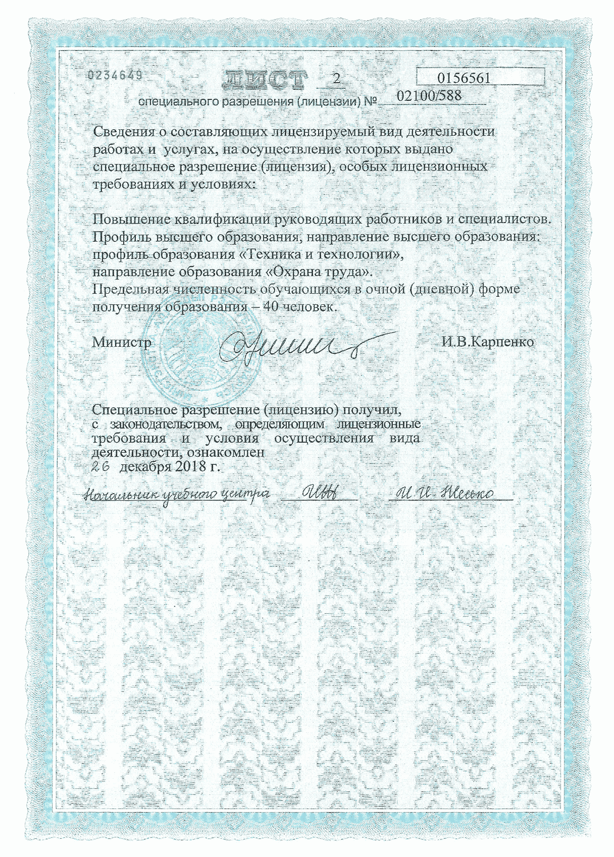 Аккредитация учебного отдела